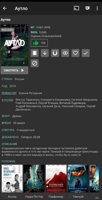 Kino HD APK Download v2.9.2 (MOD, PRO Unlocked) 2020